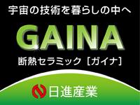 GAINA(ガイナ)